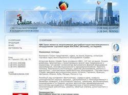 Компания ТУКАН, системы вентиляции и кондициониров