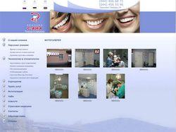 Стоматологоческая клиника САНА