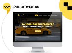 Дизайн Сайта Визитки Такси Ренессанс