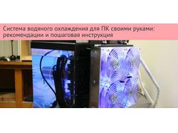 Система водяного охлаждения для ПК своими руками