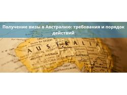Получение визы в Австралию