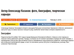 Актер Александр Казаков: фото, биография