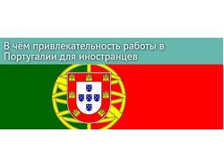 В чём привлекательность работы в Португалии