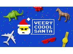 Veery Coool Santa