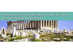 Жизнь русских мигрантов в Греции