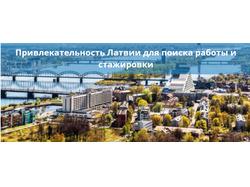 Привлекательность Латвии для поиска работы