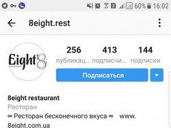 Ведение инстаграм - 8eight.rest
