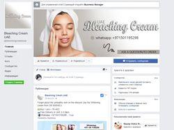 SMM ведение FB- Bleaching Cream.