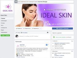 SMM ведение FB- Ideal Skin