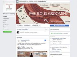 Ведение FB -Fabulous-Grooming на аудиторию Эмираты