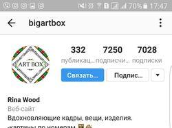 SMM продвижение bigartbox в Instagram