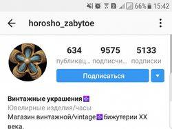 SMM продвижение horosho_zabytoe в Instagram
