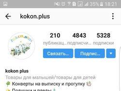 SMM продвижение kokon.plus в Instagram