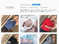 SMM продвижение hani_shop_ua в Instagram