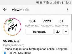 SMM продвижение viewmode в Instagram.