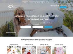 Дизайн интернет магазина по продаже плюшевых мишек