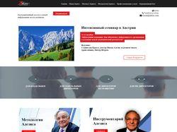 Блог Wordpress