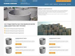 Сайт по продаже бетонных изделий