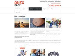 Сайт-визитка производителя детских колясок