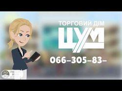 Анімаційне відео для торгового дому ЦУМ
