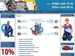 Сайт услуг по сантехнике