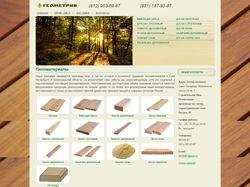 Сайт для ООО «Геометрия»