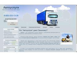 Общероссийская система поиска и заказа автотехники
