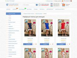 Создание интернет магазина женской одежды Соболек