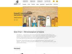 "Building materials website ""Блэк Стил""."