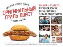 Плакат 1000х700 мм (ГРИЛЬ ВУРСТ)