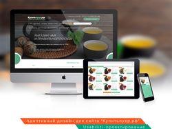 Дизайн для сайта КупитьПуер.рф