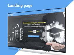 """Landing page """"Интенсивная подготовка"""""""