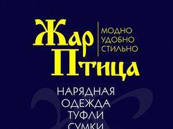 Реклама магазина Жар Птица