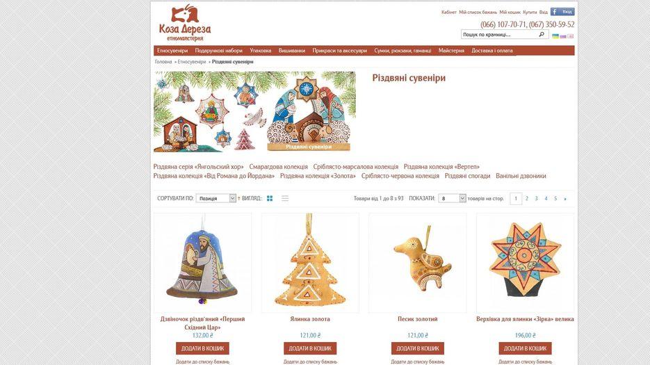 kozadereza.ua