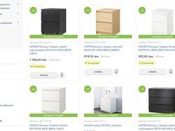 Интернет-магазин товаров от IKEA