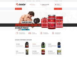 Интернет-магазин спортивного питания ISOSTAR