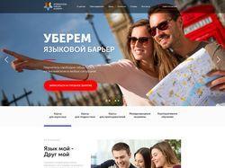 сайт для международной английской школы