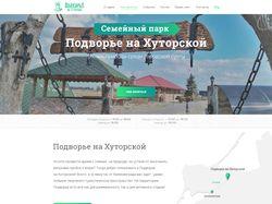 Сайт для семейного парка отдыха