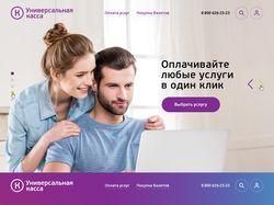 Дизайн сайта «Универсальная касса»