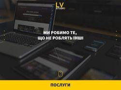 Веб-студия LVsign