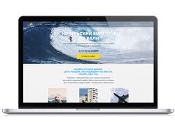 Landing page школы серфинга