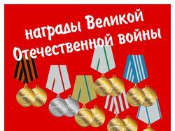 медали ВОВ