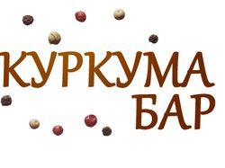 Разработка логотипа Куркума бар