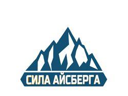 """Логотип для компании """"Сила Айсберга"""""""
