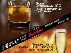 Промо-листовка (BeerLin)