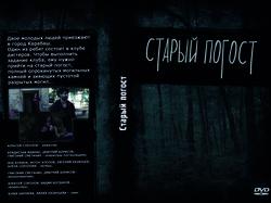 Обложка для DVD (Старый Погост)