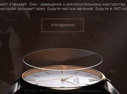 Часы IWC -schaffhausen