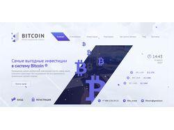 Bitcoin. Адаптивная верстка