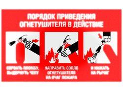инструкция огнетушителя