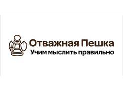 """Шахматная школа """"Отважная пешка"""""""